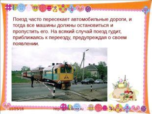 http://aida.ucoz.ru Поезд часто пересекает автомобильные дороги, и тогда все