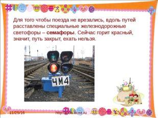 http://aida.ucoz.ru Для того чтобы поезда не врезались, вдоль путей расставл