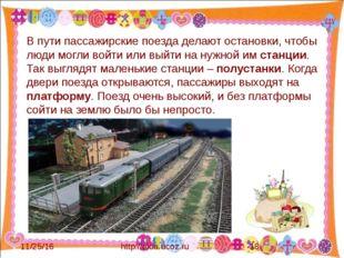 http://aida.ucoz.ru В пути пассажирские поезда делают остановки, чтобы люди