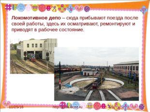 http://aida.ucoz.ru Локомотивное депо – сюда прибывают поезда после своей ра