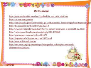 http://aida.ucoz.ru http://www.zanimatika.narod.ru/Narabotki14_rzd_stihi_det