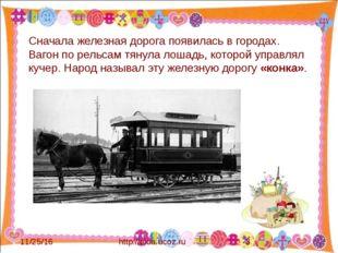 http://aida.ucoz.ru Сначала железная дорога появилась в городах. Вагон по ре
