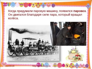 http://aida.ucoz.ru Когда придумали паровую машину, появился паровоз. Он дви