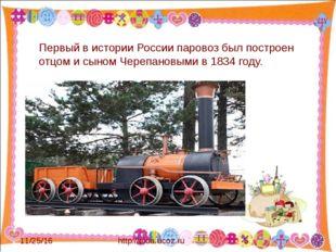 http://aida.ucoz.ru Первый в истории России паровоз был построен отцом и сын
