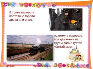 http://aida.ucoz.ru В топке паровоза постоянно горели дрова или уголь, поэто
