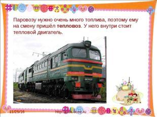 http://aida.ucoz.ru Паровозу нужно очень много топлива, поэтому ему на смену