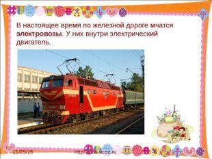 http://aida.ucoz.ru В настоящее время по железной дороге мчатся электровозы.