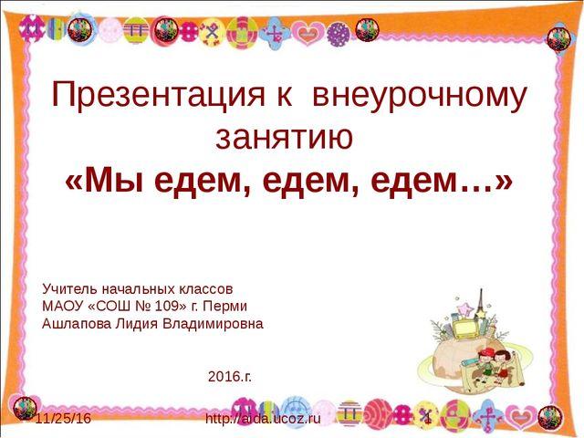 Презентация к внеурочному занятию «Мы едем, едем, едем…» http://aida.ucoz.ru...