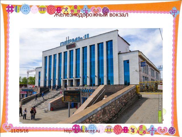 Железнодорожный вокзал http://aida.ucoz.ru