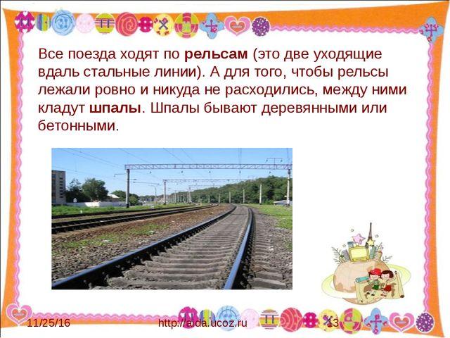 http://aida.ucoz.ru Все поезда ходят по рельсам (это две уходящие вдаль стал...