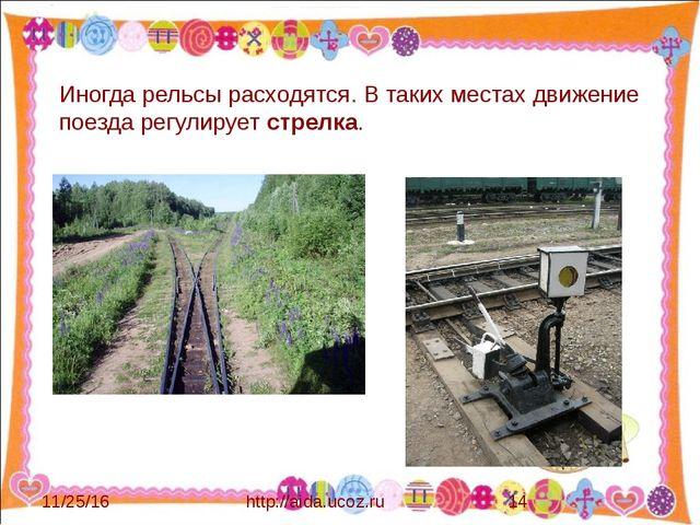 http://aida.ucoz.ru Иногда рельсы расходятся. В таких местах движение поезда...