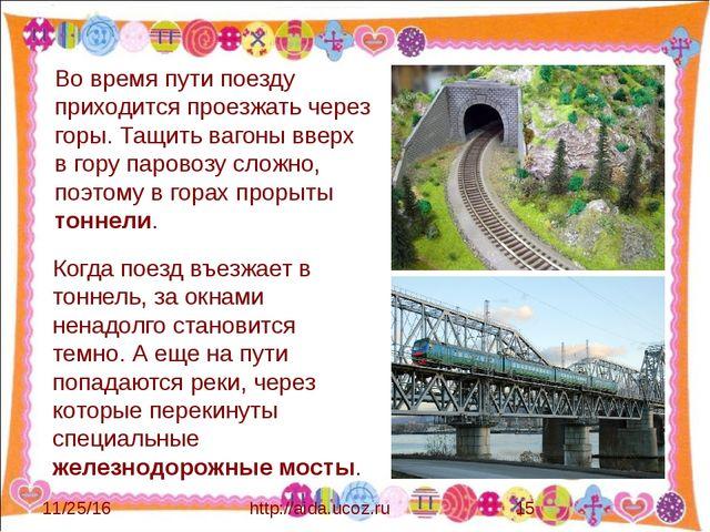 http://aida.ucoz.ru Во время пути поезду приходится проезжать через горы. Та...