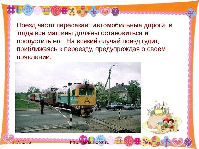 http://aida.ucoz.ru Поезд часто пересекает автомобильные дороги, и тогда все...
