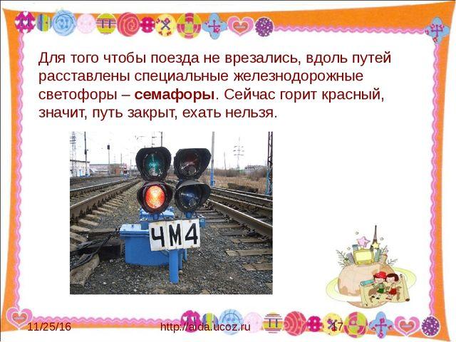 http://aida.ucoz.ru Для того чтобы поезда не врезались, вдоль путей расставл...