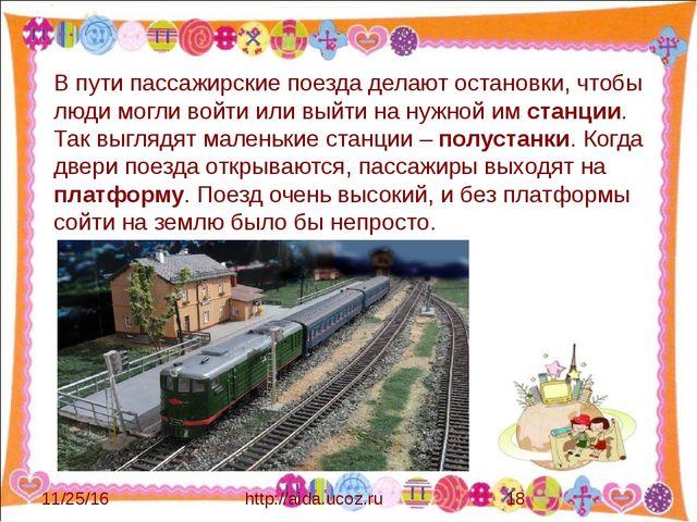 http://aida.ucoz.ru В пути пассажирские поезда делают остановки, чтобы люди...
