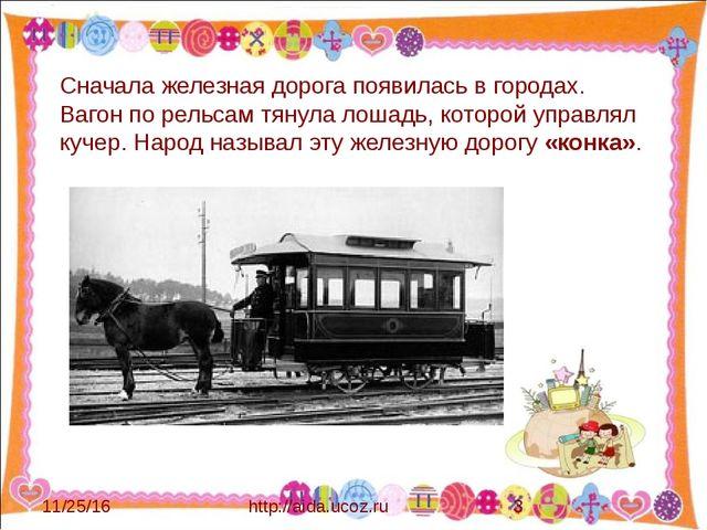 http://aida.ucoz.ru Сначала железная дорога появилась в городах. Вагон по ре...