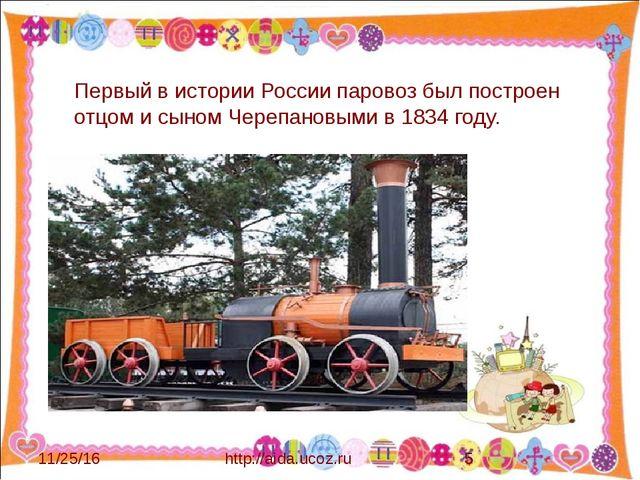 http://aida.ucoz.ru Первый в истории России паровоз был построен отцом и сын...
