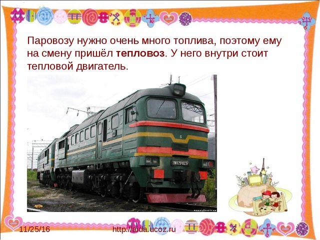 http://aida.ucoz.ru Паровозу нужно очень много топлива, поэтому ему на смену...