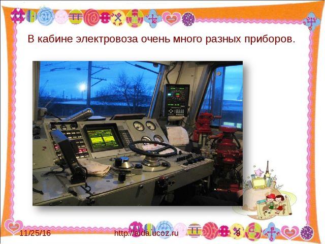 http://aida.ucoz.ru В кабине электровоза очень много разных приборов.