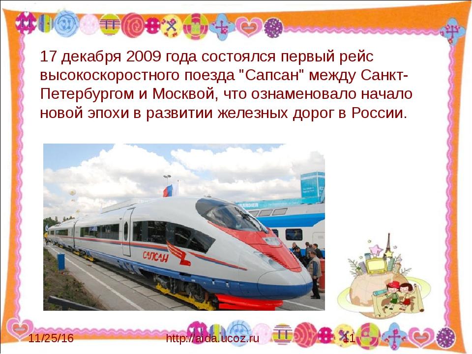 http://aida.ucoz.ru 17 декабря 2009 года состоялся первый рейс высокоскорост...