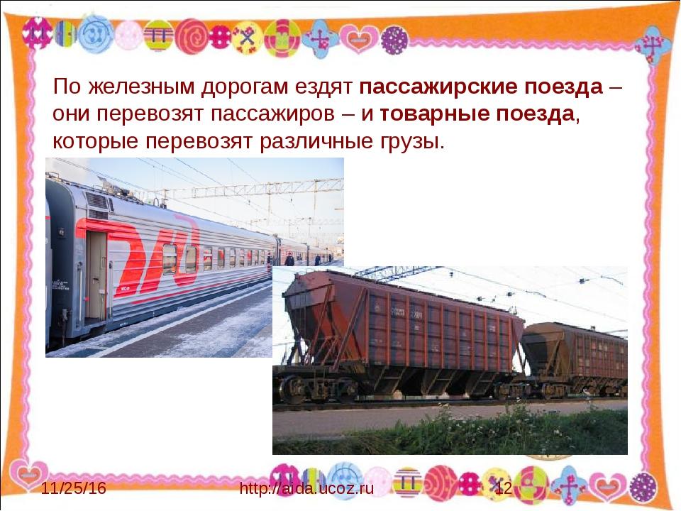 http://aida.ucoz.ru По железным дорогам ездят пассажирские поезда – они пере...