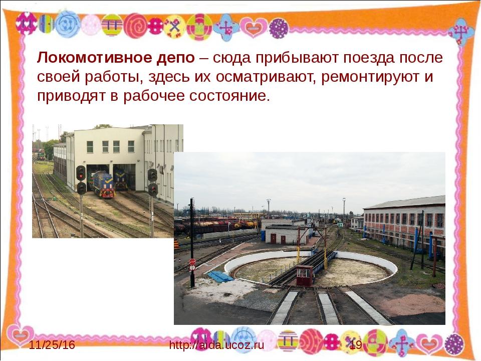 http://aida.ucoz.ru Локомотивное депо – сюда прибывают поезда после своей ра...