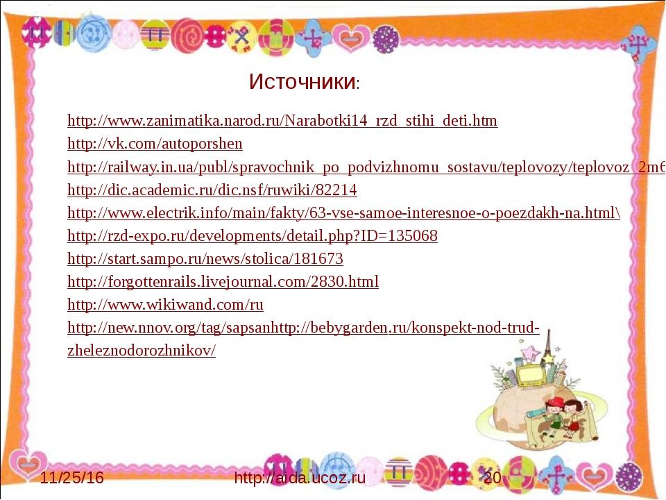 http://aida.ucoz.ru http://www.zanimatika.narod.ru/Narabotki14_rzd_stihi_det...