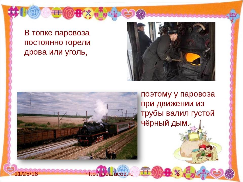 http://aida.ucoz.ru В топке паровоза постоянно горели дрова или уголь, поэто...