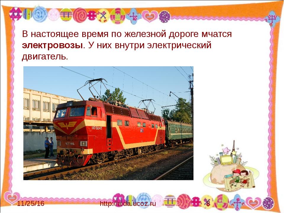 http://aida.ucoz.ru В настоящее время по железной дороге мчатся электровозы....