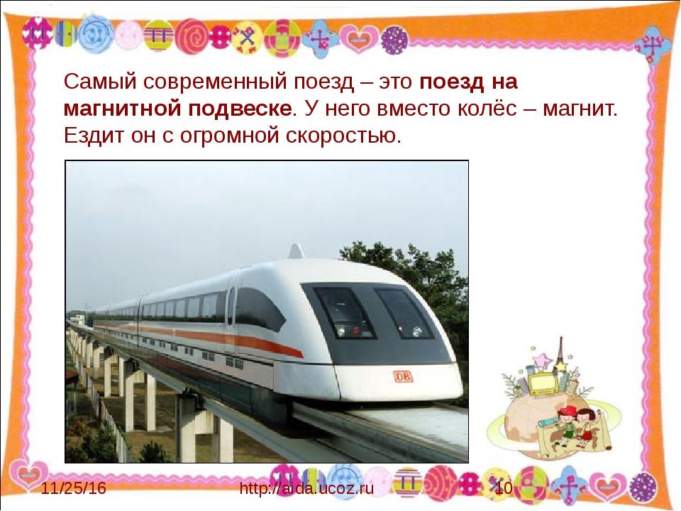 http://aida.ucoz.ru Самый современный поезд – это поезд на магнитной подвеск...