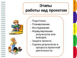 Классификация проектов Пункт плана 1 Пункт плана 2 Пункт плана 3 Пункт плана