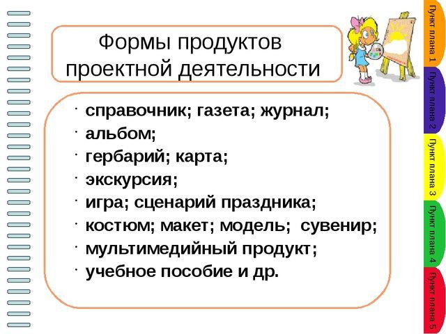 Критерии успеха работы над проектом Достижение конечного результата; Овладен...