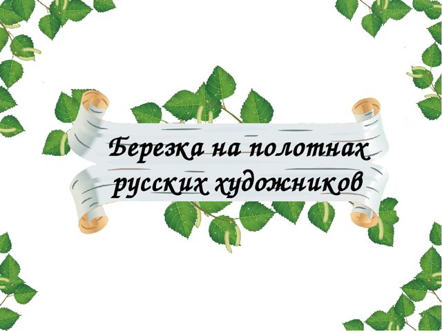 Березка на полотнах русских художников