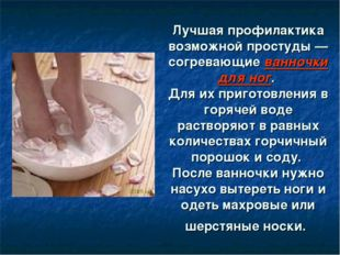 Лучшая профилактика возможной простуды — согревающие ванночки для ног. Для их