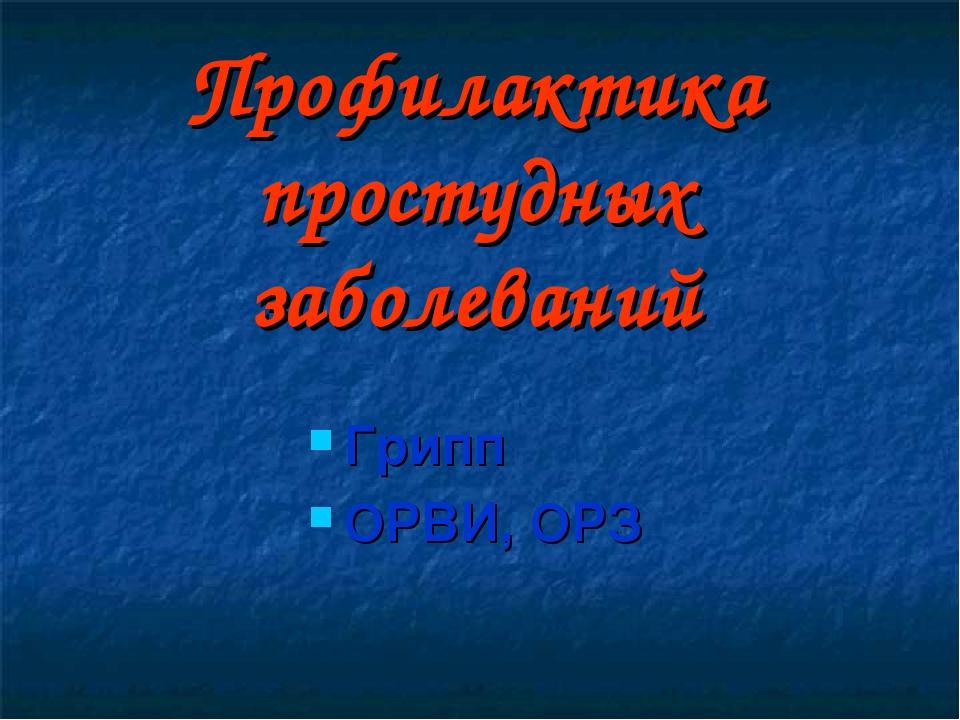 Профилактика простудных заболеваний Грипп ОРВИ, ОРЗ