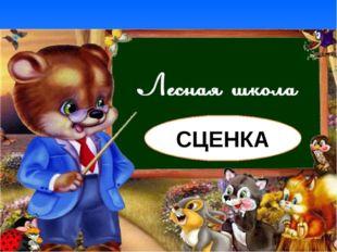 СЦЕНКА Жагрова Светлана Николаевна, МОУ СОШ №2 п. Екатериновка Саратовской об