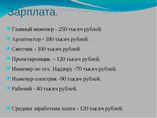 Зарплата. Главный инженер - 250 тысяч рублей. Архитектор - 180 тысяч рублей.