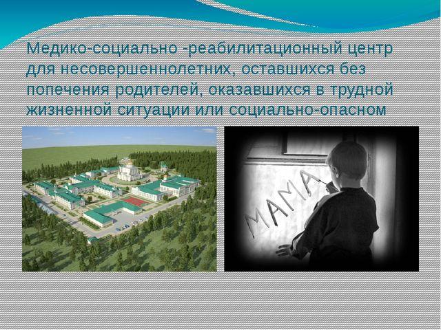 Медико-социально -реабилитационный центр для несовершеннолетних, оставшихся б...