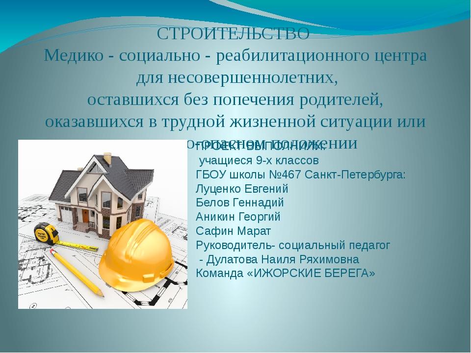 СТРОИТЕЛЬСТВО Медико - социально - реабилитационного центра для несовершеннол...