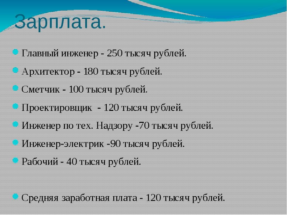Зарплата. Главный инженер - 250 тысяч рублей. Архитектор - 180 тысяч рублей....
