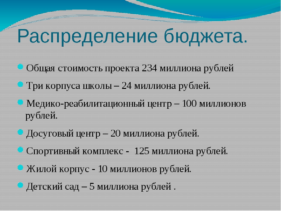 Распределение бюджета. Общая стоимость проекта 234 миллиона рублей Три корпус...