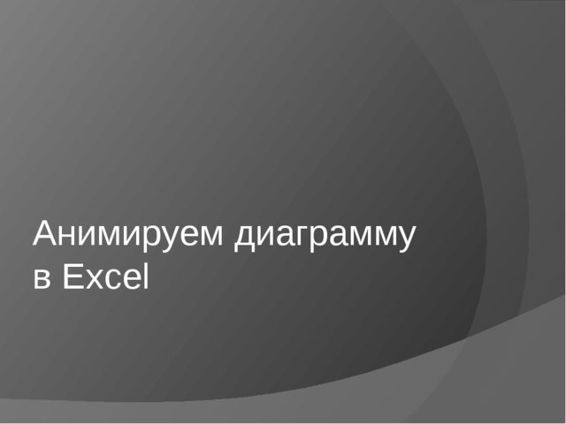 Анимируем диаграмму в Excel