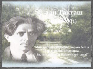 """Һади Такташ (1901-1931) """"Мин яралдым серле моңнарым белән бар дөньяны еглаты"""