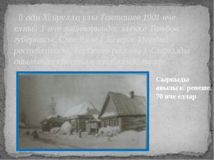 Һади Хәйрулла улы Такташев 1901 нче елның 1 нче гыйнварында, элекке Тамбов г