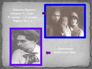 Һ.Такташ беренче хатыны Гөлчирә Хәмзина һәм уллары Рафаил белән Һ.Такташның и