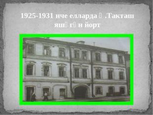 1925-1931 нче елларда Һ.Такташ яшәгән йорт