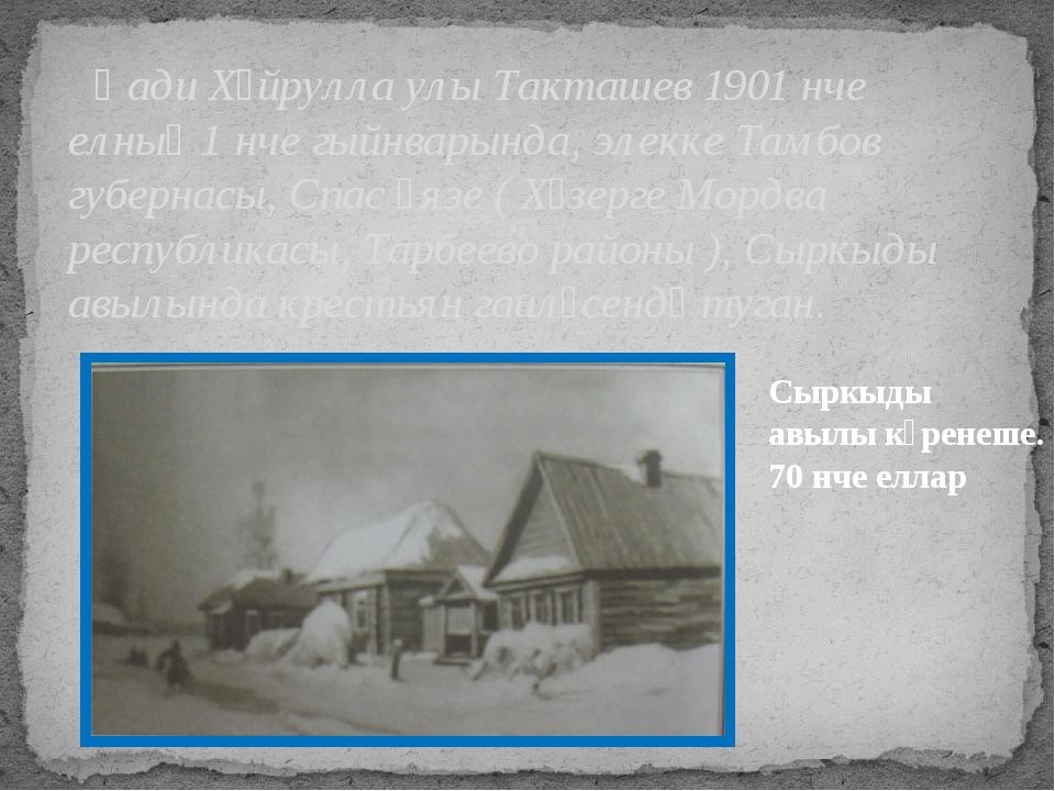Һади Хәйрулла улы Такташев 1901 нче елның 1 нче гыйнварында, элекке Тамбов г...