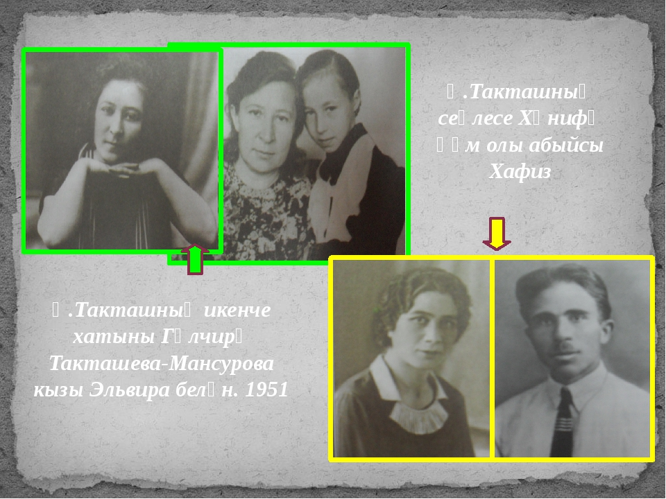 Һ.Такташның икенче хатыны Гөлчирә Такташева-Мансурова кызы Эльвира белән. 195...