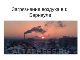 Загрязнение воздуха в г. Барнауле
