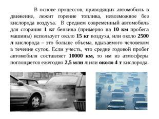 В основе процессов, приводящих автомобиль в движение, лежит горение топлива,